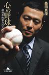 心の野球 超効率的努力のススメ-電子書籍