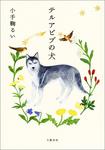 テルアビブの犬-電子書籍