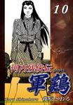 河内残侠伝 軍鶏【シャモ】(10)-電子書籍