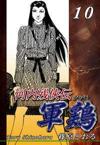 河内残侠伝 軍鶏【シャモ】(10)