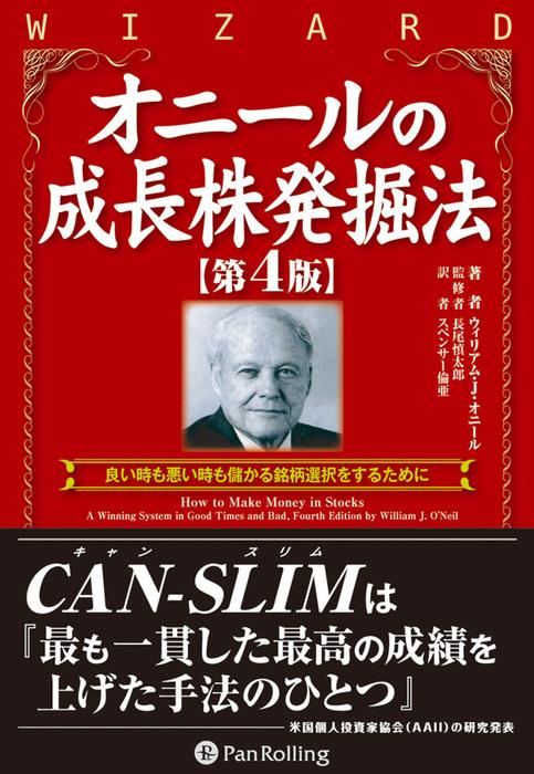 オニールの成長株発掘法 【第4版】拡大写真