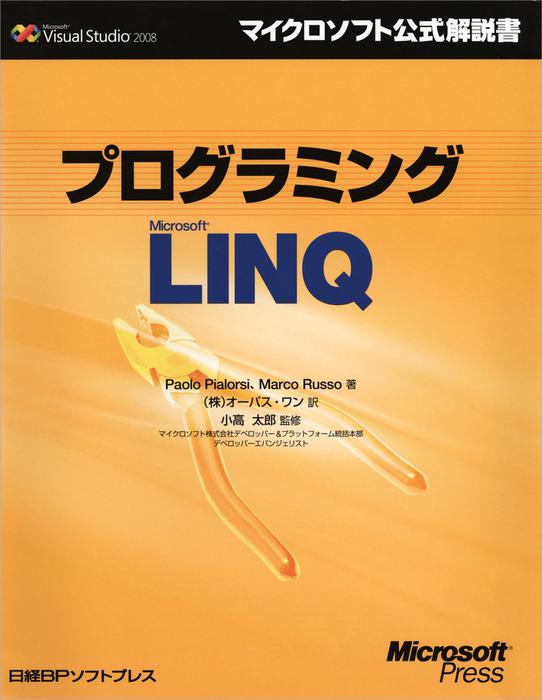 プログラミングMicrosoft LINQ拡大写真