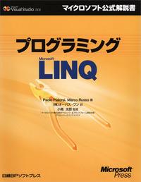 プログラミングMicrosoft LINQ-電子書籍