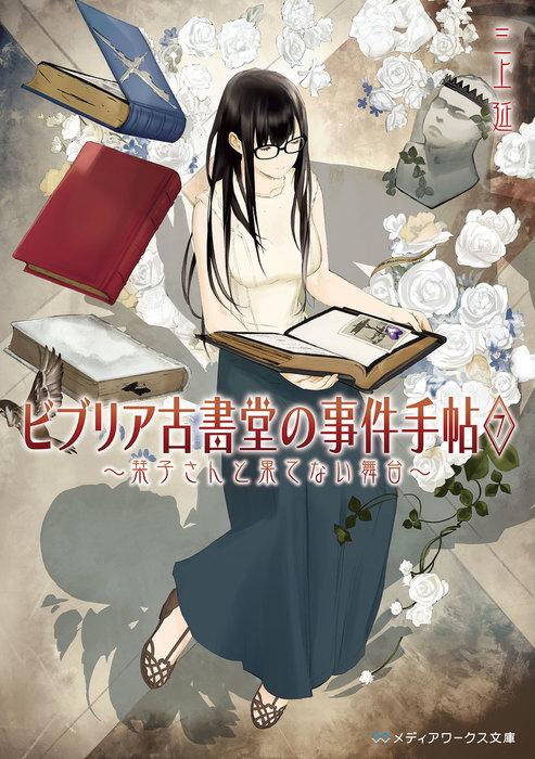 ビブリア古書堂の事件手帖7 ~栞子さんと果てない舞台~拡大写真