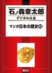 マンガ日本の歴史(48)-電子書籍