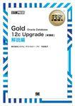 オラクルマスター教科書 Gold Oracle Database 12c Upgrade[新機能] 解説編-電子書籍