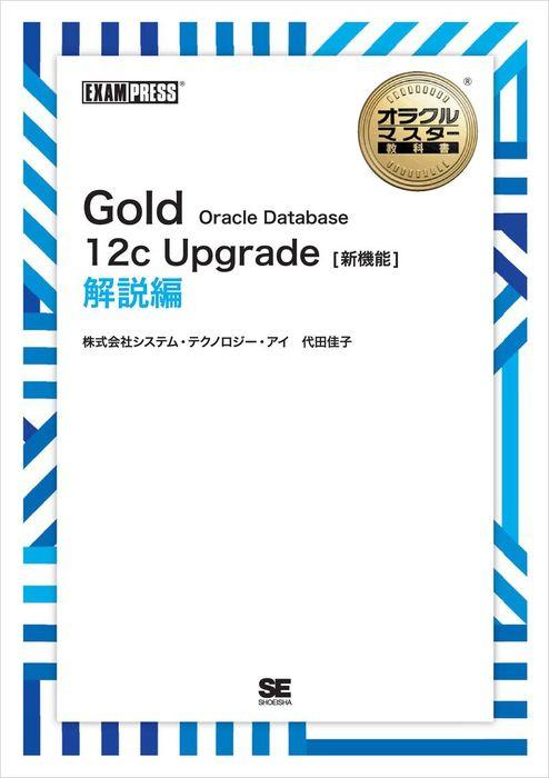オラクルマスター教科書 Gold Oracle Database 12c Upgrade[新機能] 解説編拡大写真