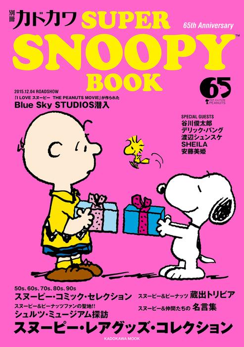 別冊カドカワ SUPER SNOOPY BOOK 65th Anniversary拡大写真