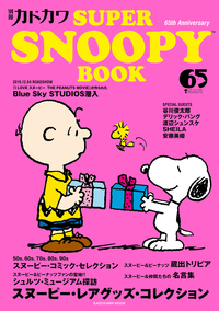別冊カドカワ SUPER SNOOPY BOOK 65th Anniversary-電子書籍