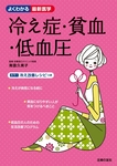 冷え症・貧血・低血圧-電子書籍