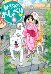 動物のおしゃべり (6)-電子書籍