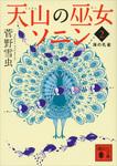 天山の巫女ソニン(2) 海の孔雀-電子書籍