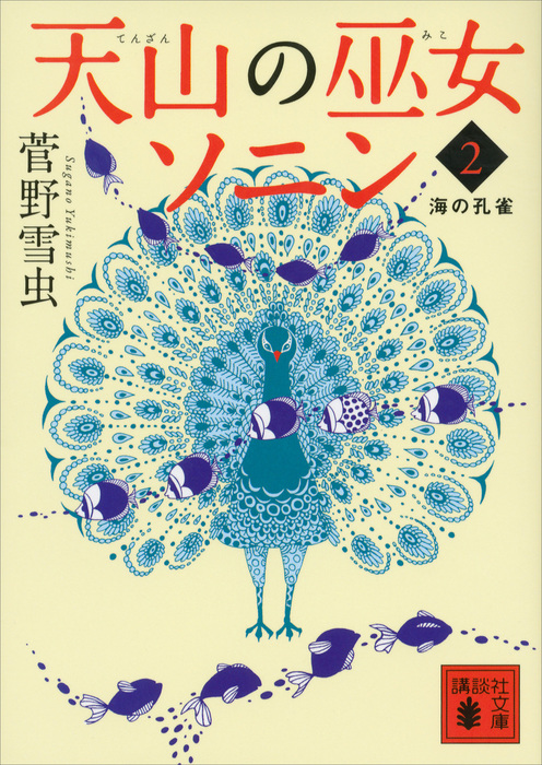 天山の巫女ソニン(2) 海の孔雀-電子書籍-拡大画像