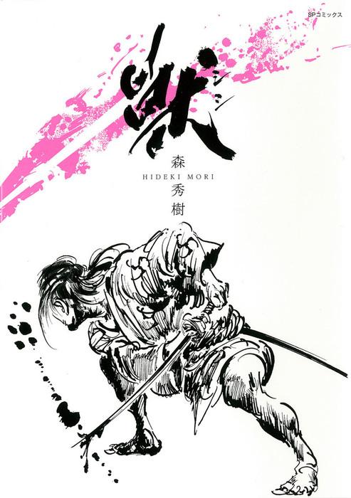 獣 シシ 1巻-電子書籍-拡大画像