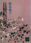 長勝院の萩(下)-電子書籍