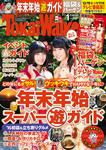 TokaiWalker東海ウォーカー 2016 1月増刊号-電子書籍