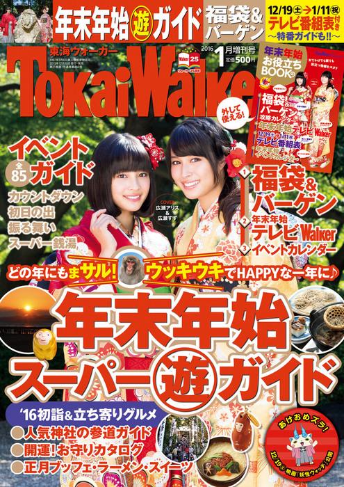 TokaiWalker東海ウォーカー 2016 1月増刊号-電子書籍-拡大画像