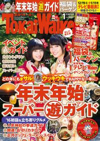 TokaiWalker東海ウォーカー 2016 1月増刊号