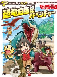 恐竜白亜紀アドベンチャー-電子書籍