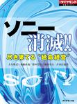 """ソニー消滅!! 尽き果てる""""延命経営""""-電子書籍"""