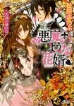 悪魔のような花婿3 薔薇の横恋慕-電子書籍