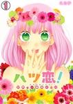 ハツ恋!~世界で一番幸せな日~(1)-電子書籍