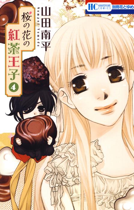 桜の花の紅茶王子 4巻拡大写真