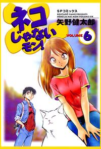 ネコじゃないモン! (6)