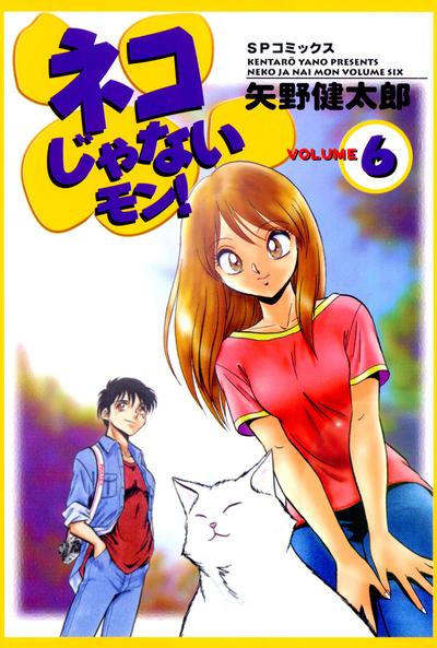 ネコじゃないモン! (6)-電子書籍