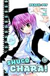 Shugo Chara! 8-電子書籍