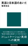 英語と日本語のあいだ-電子書籍