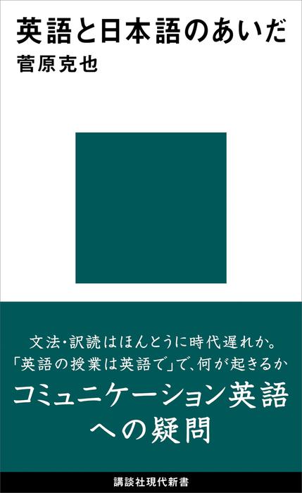 英語と日本語のあいだ拡大写真