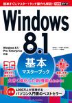 できるポケットWindows 8.1基本マスターブック-電子書籍