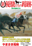 新・優駿たちの蹄跡 砂の猛者たち-電子書籍