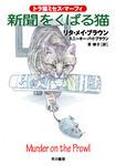 新聞をくばる猫-電子書籍