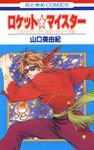 ロケット☆マイスター-電子書籍