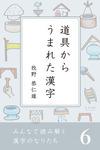 みんなで読み解く漢字のなりたち6 道具からうまれた漢字-電子書籍