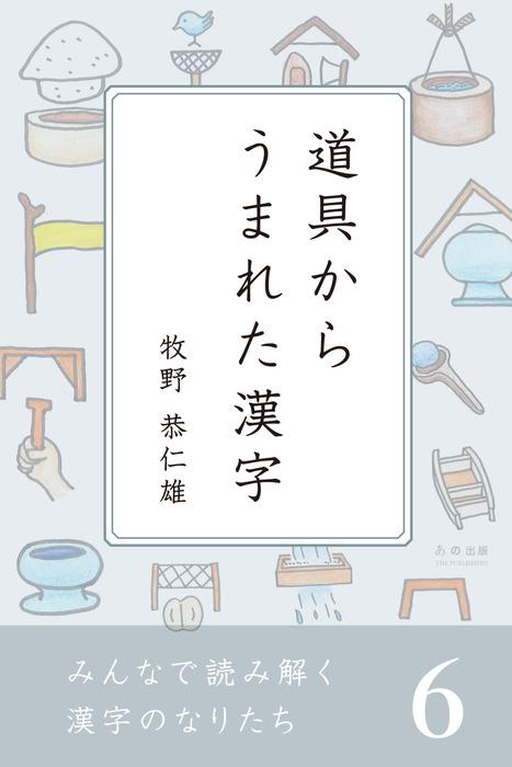 みんなで読み解く漢字のなりたち6 道具からうまれた漢字-電子書籍-拡大画像