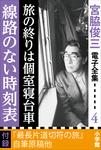宮脇俊三 電子全集4 『旅の終りは個室寝台車/線路のない時刻表』-電子書籍