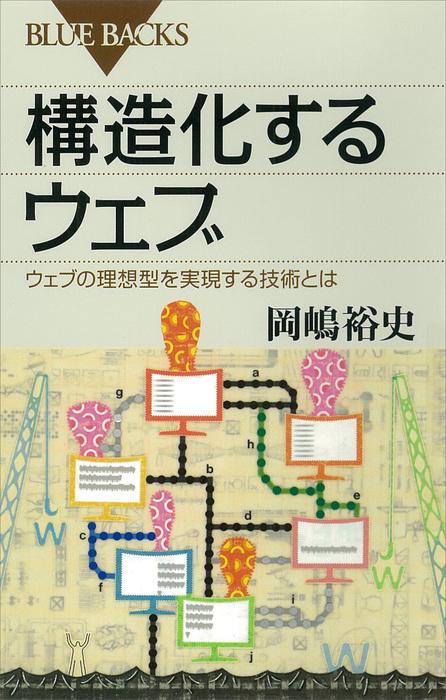 構造化するウェブ ウェブの理想型を実現する技術とは拡大写真