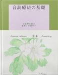 音読療法の基礎-電子書籍