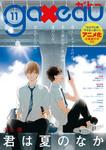 gateau (ガトー) 2016年11月号[雑誌]-電子書籍