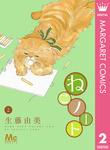 ねこノート 2-電子書籍