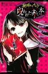絶叫ライブラリー 呪われた赤い本-電子書籍