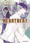 HEARTBEAT-電子書籍