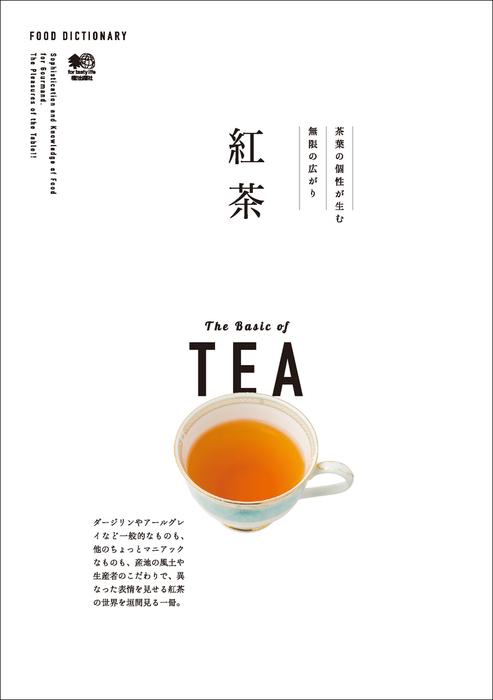 FOOD DICTIONARY 紅茶拡大写真