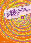 妄想ジャンキー[下]-電子書籍
