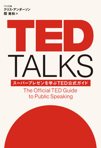 TED TALKS スーパープレゼンを学ぶTED公式ガイド-電子書籍