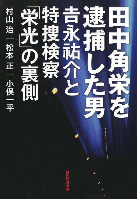 田中角栄を逮捕した男 吉永祐介と特捜検察「栄光」の裏側拡大写真