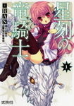 星刻の竜騎士 1-電子書籍